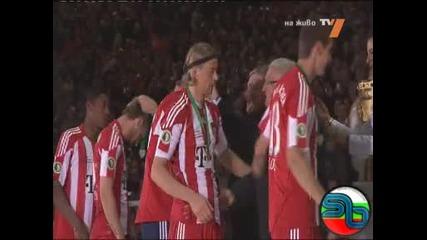 Байерн Мюнхен - Вердер Бремен *финал Купата на Германия Награждаване* (15.05.2010)