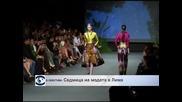 В обектива: Седмица на модата в Лима, Перу