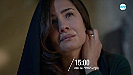 Новият сериал Черна роза от 14 октомври по Nova