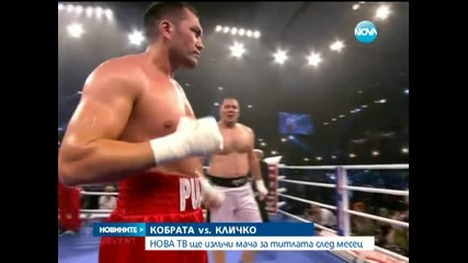 Кубрат Пулев срещу Владимир Кличко – на живо по Нова на 6 септември