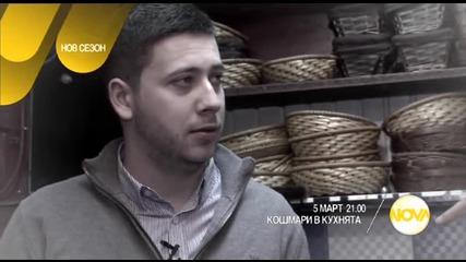 Кошмари в Кухнята сезон 2 от 05.03.2015