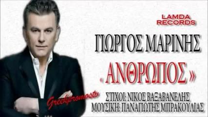 2012 Нова тежка гръцка песен Giorgos Мarinis - Аnthrоpos [превод]