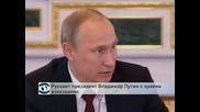 Руският президент Владимир Путин с крайни изказвания