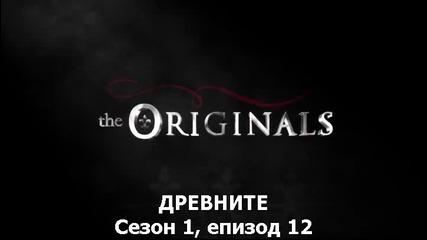 The Originals / Древните 1x12 [bg subs] / Season 1 Episode 12 /