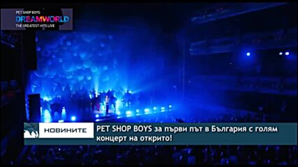 PET SHOP BOYS за първи път в България с голям концерт на открито!