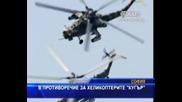 В противоречие за хеликоптерите Кугър