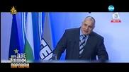 Като две капки парлама - БГ политици имитират истински държавници - Господари на ефира (08.04.2015)