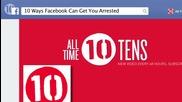 10 начина да ви арестуват заради Фейсбук