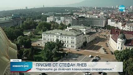 Стефан Янев: Време е говоренето да премине в политически действия