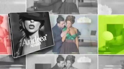 Андреа - Лоша - Официална реклама на албума - 2012