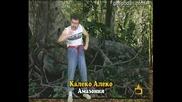 Калеко Алеко в Амазония
