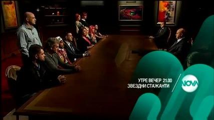 Звездни стажанти - утре вечер по Нова (06.04.2016)
