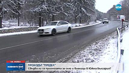 Студ в цяла България, сняг и преспи на юг