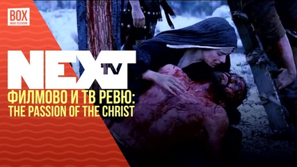 NEXTTV 031: Филми: The Passion of the Christ