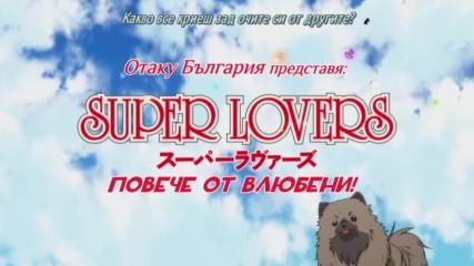 Super Lovers 1 - E09 [ Bg Sub ]