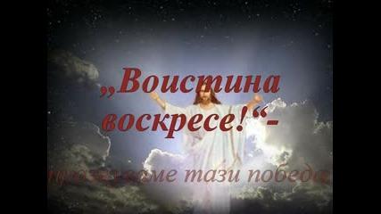 Да повярваш във Възкресението