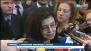 Избраха Кунева за министър на образованието с критичен минимум гласове - централна емисия