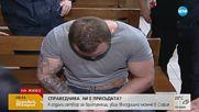Четиригодишна присъда за британеца убил 18-годишно момче в София