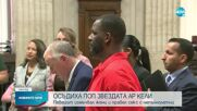 Певецът R.Kelly беше признат за виновен за секс трафик и изнудване