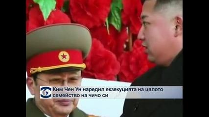 Севернокорейският лидер е наредил екзекуция на цялото семейство на чичо си