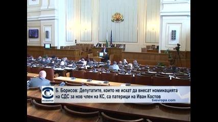 Борисов: Депутатите, които не искат да внесат номинацията на СДС за нов член на КС, са патерици на Иван Костов