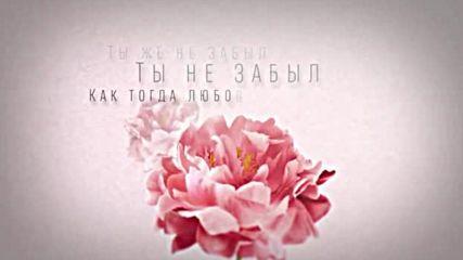 Nk Настя Каменских И Любовь Успенская - Ты Же Не Забыл Премьера