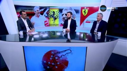 Какво се случи с Ферари?