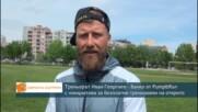 Треньорът Иван Георгиев – Ванко от Pump&Run с инициатива за безплатни тренировки на открито