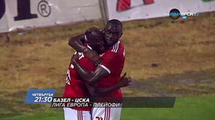 Базел - ЦСКА на 1 октомври, четвъртък от 21.30 ч. по DIEMA SPORT2