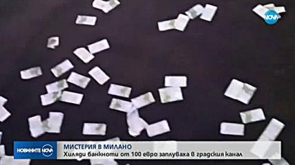 Хиляди банкноти се понесоха по канал в Милано