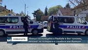 Убиецът на полицайка в Рамбуйе е бил тунизиец, непознат на полицията и службите във Франция