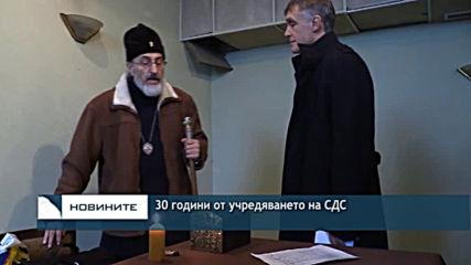 30 години от учредяването на Съюза на демократичните сили