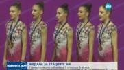 Невяна Владинова и ансамбълът - със злато в Минск