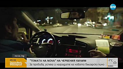 """""""Темата на NOVA"""": Успехите на новото българско кино"""