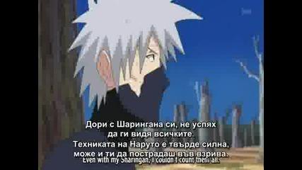 Bg Naruto Shippuuden 88