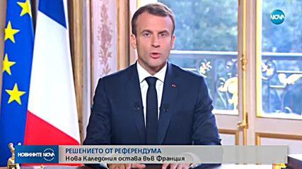 РЕШЕНИЕТО ОТ РЕФЕРЕНДУМА: Нова Каледония остава във Франция