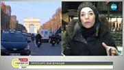 """""""Жълтите жилетки"""" готвят нови протести във Франция"""