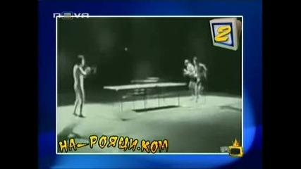 Господари На Ефира - На Рояци.ком - Брус Лий Играе Тенис На Маса