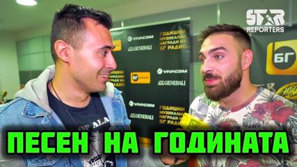 """Тото спечели Песен на годината с """"Чужди усмивки""""!"""
