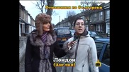 Отношения по български