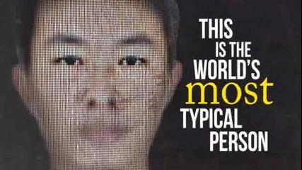 Внимание:най - обикновено изглеждащият човек на планетата!