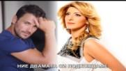 Бг Превод Nikos Vertis and Sarit Hadad - Emeis oi duo tairiazoume