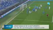 Кристиано Роналдо с нов рекорд при успеха на Юве за Суперкупата