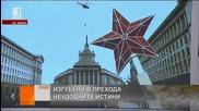 26 години по-късно в опасност ли е българската демокрация_