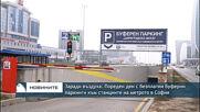 Заради въздуха: Пореден ден с безплатни буферни паркинги към станциите на метрото в София