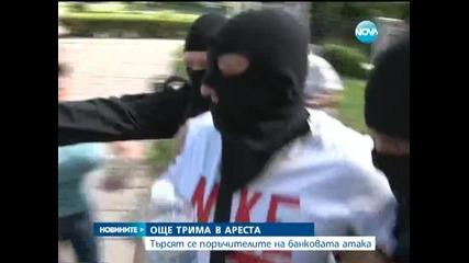 Арестуваха нови трима души заради атаката срещу банките - Новините на Нова