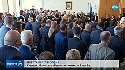 Фандъкова и новите общинари в София положиха клетва
