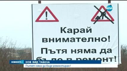 Кмет монтира шеговита табела за опасен път