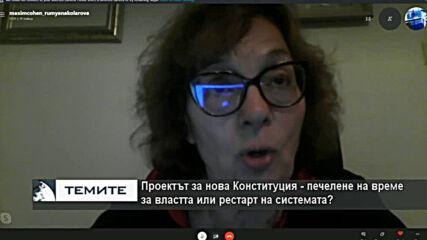 Румяна Коларова: Проектът за нова Конституция целеше промяна на дневния ред, но темата няма да отпад