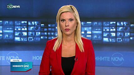 Новините на NOVA NEWS (04.08.2021 – 14:00)